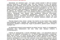 Запеченая-пудра-Вариант-7.-Описание-с-уклоном-на-эффект-и-впечатления-от-использования-продукта