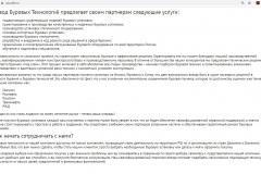 ЗБТосновное-пример-копирайт-4