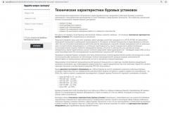ЗБТ-Техническиее-характеристики-буровых-установок-пример-копирайт