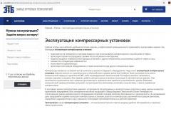 ЗБТ-Эксплуатация-компрессорных-установок-пример-копирайт