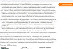 Nav-it-ru-Серверы-HPE-ProLiant-пример-копирайтинг-10