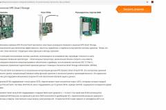 Nav-it-ru-Серверы-HPE-ProLiant-пример-копирайтинг-11