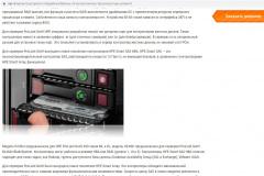 Nav-it-ru-Серверы-HPE-ProLiant-пример-копирайтинг-12