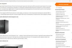 Nav-it-ru-Серверы-HPE-ProLiant-пример-копирайтинг-2