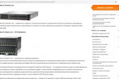 Nav-it-ru-Серверы-HPE-ProLiant-пример-копирайтинг-3