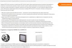 Nav-it-ru-Серверы-HPE-ProLiant-пример-копирайтинг-5