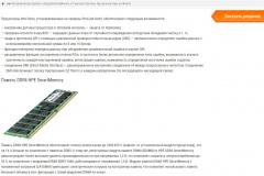 Nav-it-ru-Серверы-HPE-ProLiant-пример-копирайтинг-7