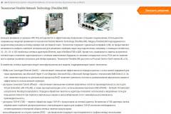 Nav-it-ru-Серверы-HPE-ProLiant-пример-копирайтинг-9