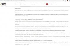 Канат-гимнастический-описание-пример-копирайт
