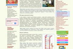Шведские-стенки-для-детей-в-квартире-пример-копирайт