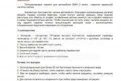 Автомобильные-коврики-Вариант-2