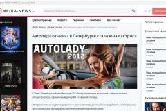 АвтоЛеди-1