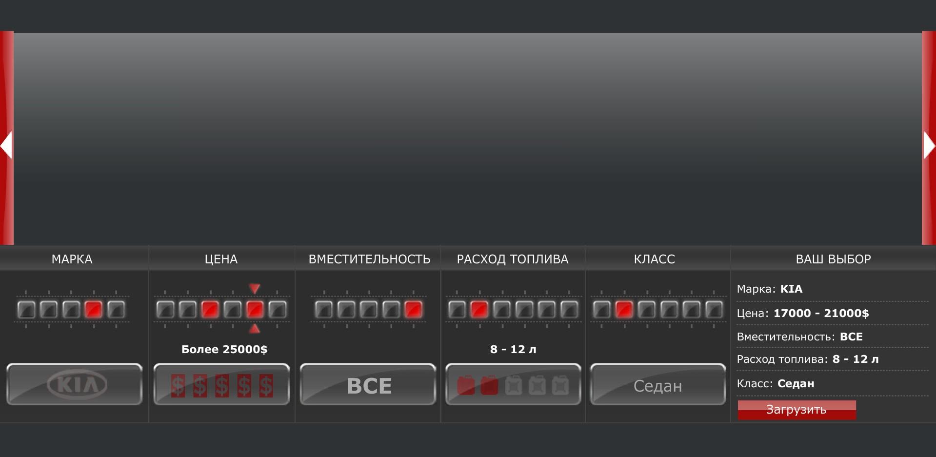 В первоначальной версии сайта мы создали фильтр - модуль выбора автомобиля, по стилю напоминающий компьютерные игры. Впоследствии мы заменили его на более современный, светлый и легкий вариант, который разместили на главной странице справа от основного баннера.